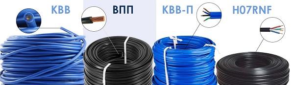Виды погружных глубинных кабелей ВПП, КВВ, КВВ-П