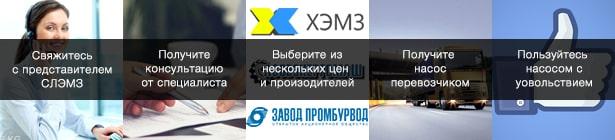 """Заказ насоса ЭЦВ на """"СЛЭМЗЕ"""". Изображение"""
