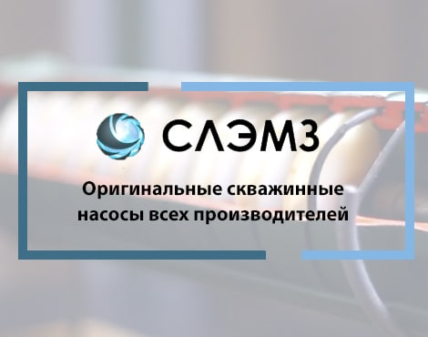 Насосы ЭЦВ СЛЭМЗ. Баннер
