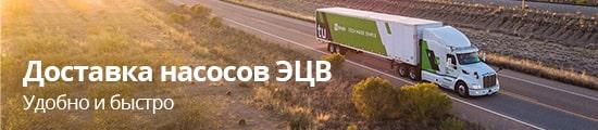 Доставка скважинных насосов ЭЦВ по Украине