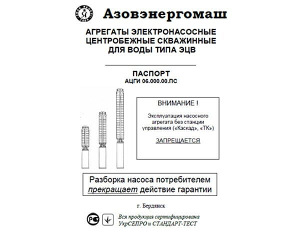Паспорт для насоса ЭЦВ Азовэнергомаш, Бердянск
